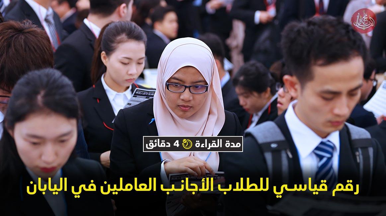 رقم قياسي لعدد الطلاب الأجانب الذين وجدوا عملاً في اليابان