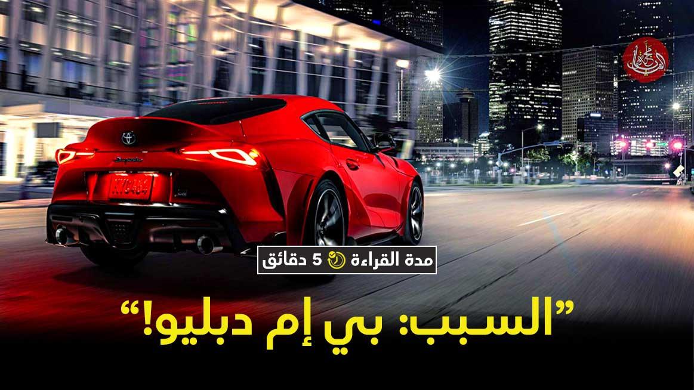 الإعلان عن سحب مجموعة من سيارات سوبرا