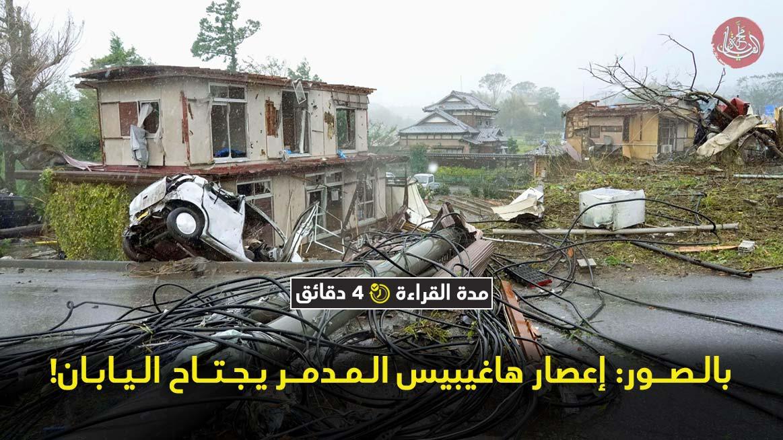 بالـصـور: إعصار هاغيبيس الـمـدمـر يـجـتـاح الـيـابـان!