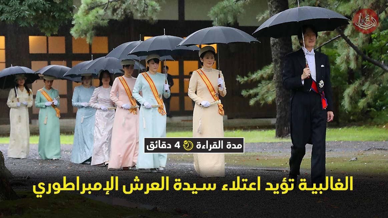 الغالبية في اليابان تؤيد اعتلاء سيدة العرش الإمبراطوري