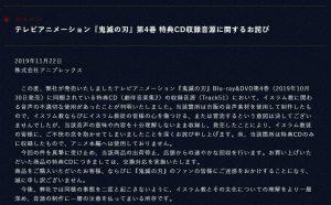 صورة الاعتذار من الموقع الرسمي