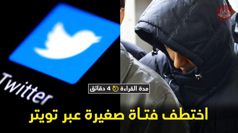 الشرطة تعتقل رجلاً يابانياً اختطف فتاة صغيرة عبر تويتر