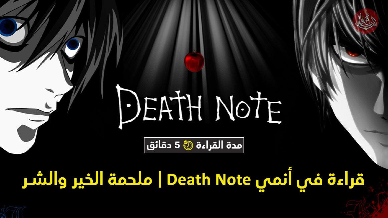 قراءة في أنمي Death Note | ملحمة الخير والشر