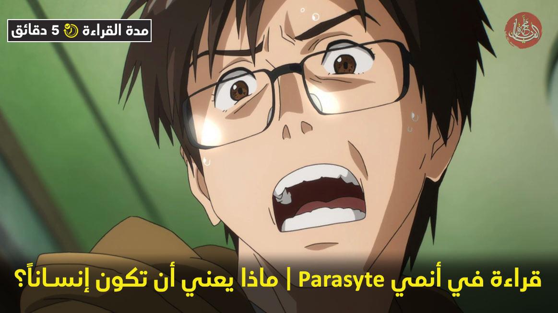 قراءة في أنمي Parasyte | ماذا يعني أن تكون إنساناً؟
