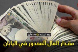 تقرير جديد يكشف عن مقدار المال المهدور في اليابان