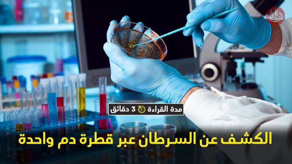 توشيبا تطور طريقة للكشف عن السرطان عبر قطرة دم واحدة