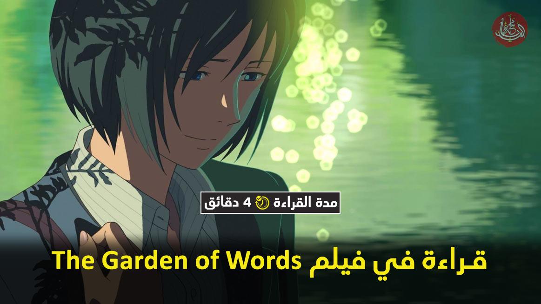 قراءة في فيلم المتعة البصرية The Garden of Words