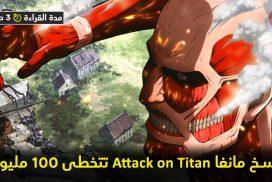 نسخ مانغا Attack on Titan المتداولة تتخطى 100 مليون