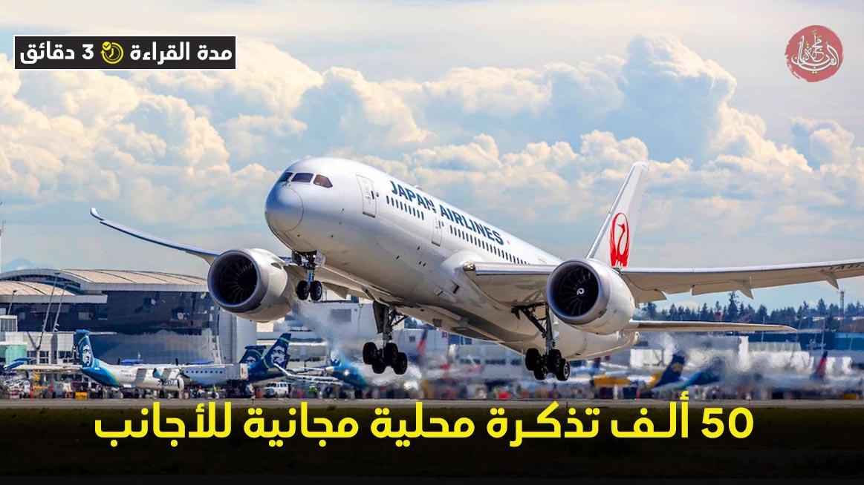 الخطوط الجوية اليابانية ستقدم 50 ألف تذكرة مجانية للأجانب