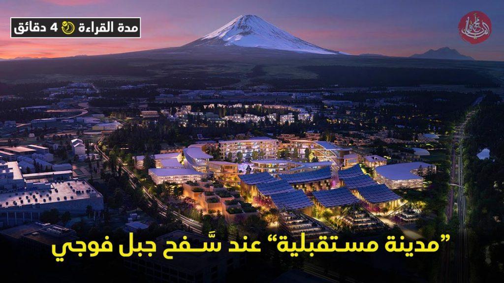 """تويوتا تسعى لبناء """"مدينة مستقبلية"""" عند سَّـفح جبل فوجي"""