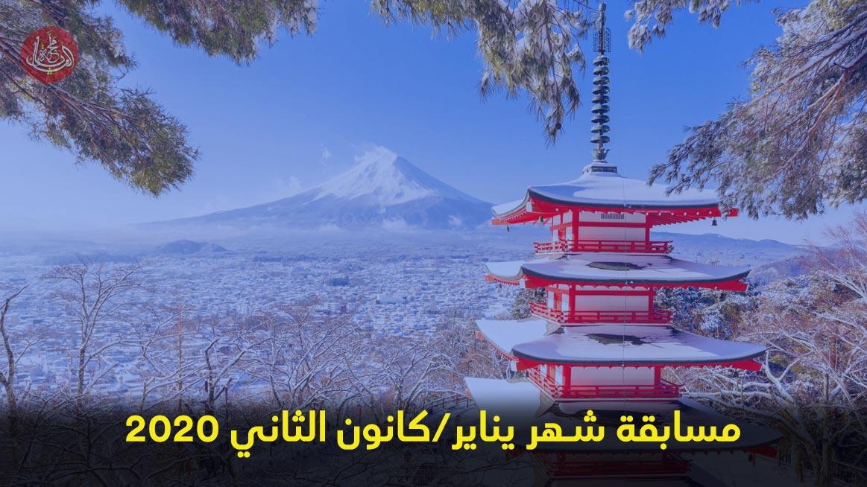 المسابقة الشهرية الأولى في مجلة اليابان