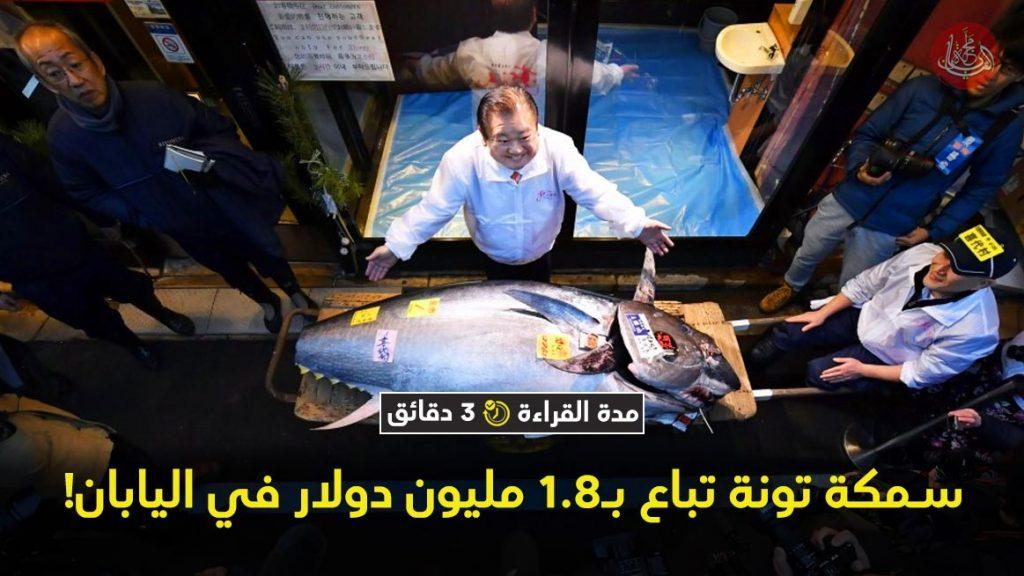 سمكة تونة تباع بـ1.8 مليون دولار في مزاد علني في اليابان!