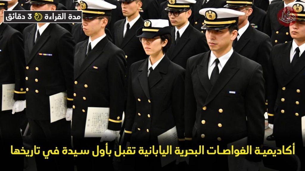 أكاديمية الغواصات البحرية اليابانية تقبل بأول سيدة في تاريخها