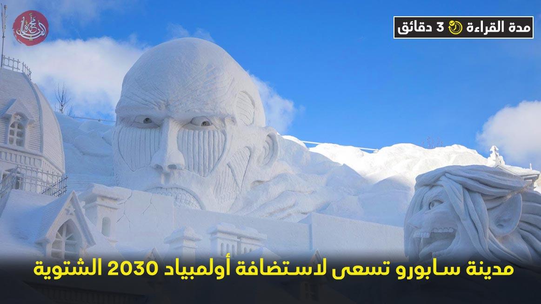 مدينة سابورو تسعى لاستضافة أولمبياد 2030 الشتوية