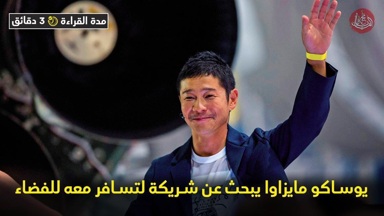 الملياردير الياباني يوساكو مايزاوا يبحث عن شريكة لتسافر معه للفضاء