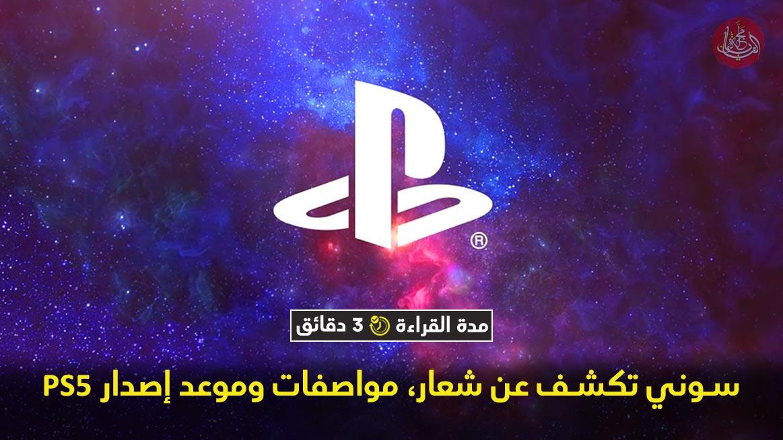 سوني تكشف عن شعار، مواصفات وموعد إصدار PS5