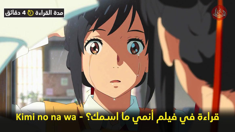 قراءة في فيلم أنمي ما اسمك؟ - Kimi no na wa