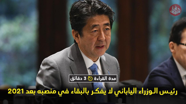 رئيس الوزراء الياباني لا يفكر بالبقاء في منصبه بعد 2021