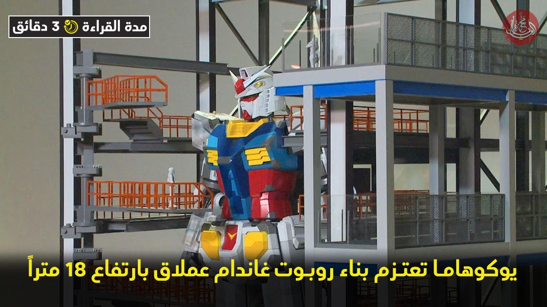 يوكوهاما تعتزم بناء روبوت غاندام عملاق بارتفاع 18 متراً