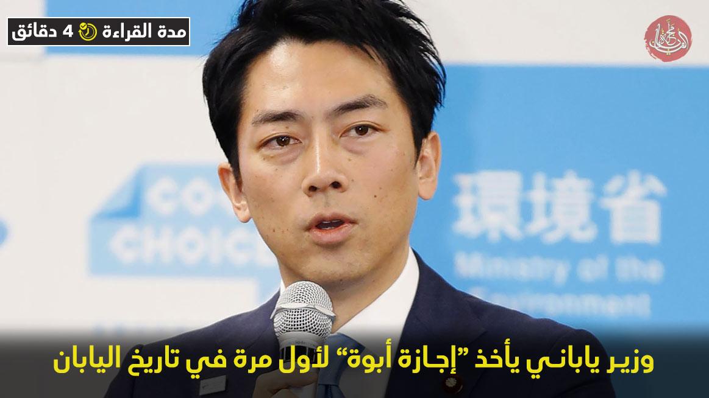 """وزير ياباني يأخذ """"إجازة أبوة"""" لأول مرة في تاريخ اليابان"""