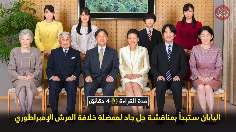 اليابان ستبدأ بمناقشة حل جاد لمعضلة خلافة العرش الإمبراطوري