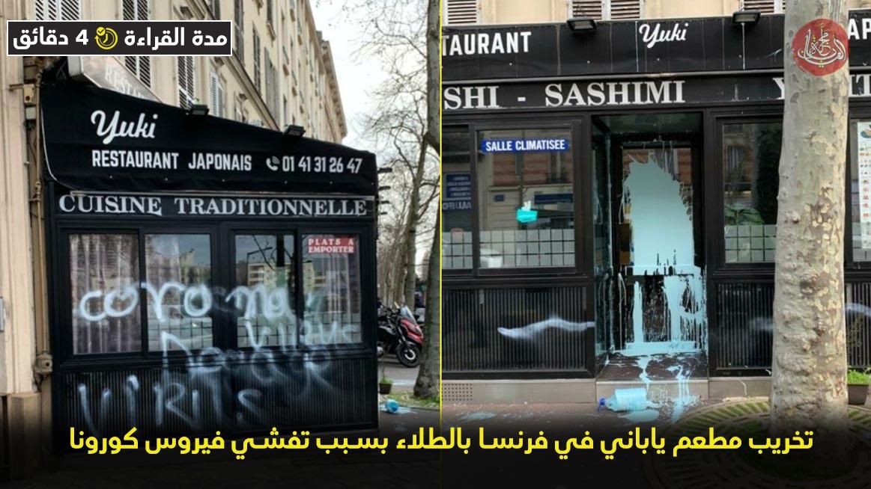 تخريب مطعم ياباني في فرنسا بالطلاء بسبب تفشي فيروس كورونا