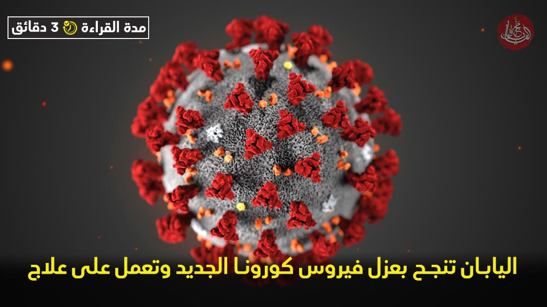 اليابان تنجح بعزل فيروس كورونا الجديد وتعمل على علاج