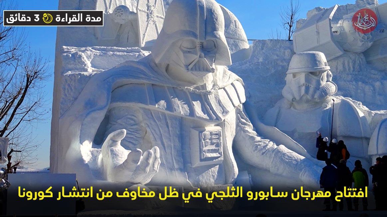 افتتاح مهرجان سابورو الثلجي في ظل مخاوف من انتشار كورونا