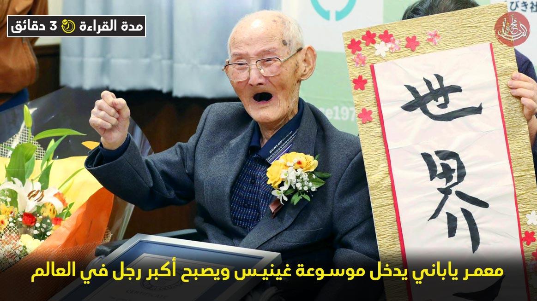 معمر ياباني يدخل موسوعة غينيس ويصبح أكبر رجل في العالم