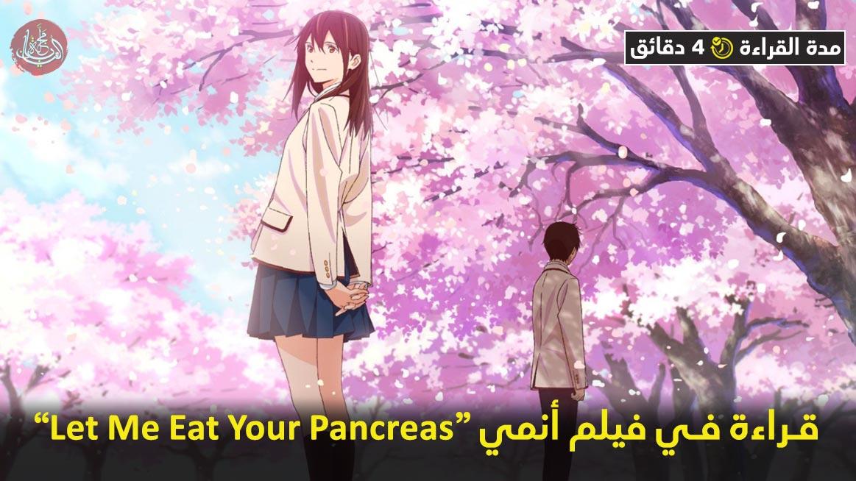 "قراءة في فيلم أنمي ""Let Me Eat Your Pancreas"""