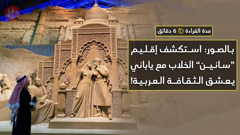 """بالصور: استكشف إقليم """"سانين"""" الخلاب مع ياباني يعشق الثقافة العربية!"""