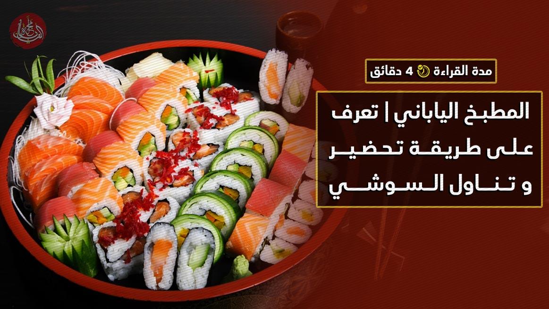 المطبخ الياباني   تعرف على طريقة تحضير وتناول السوشي