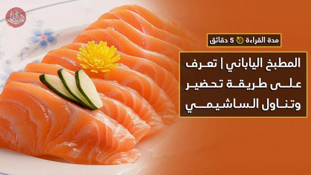 المطبخ الياباني   تعرف على طريقة تحضير وتناول الساشيمي