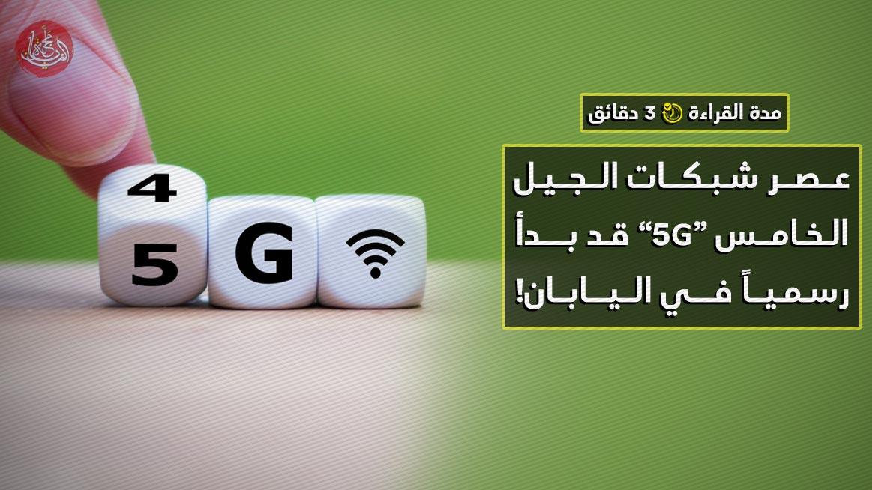 """عصر شبكات الجيل الخامس """"5G"""" قد بدأ رسمياً في اليابان!"""