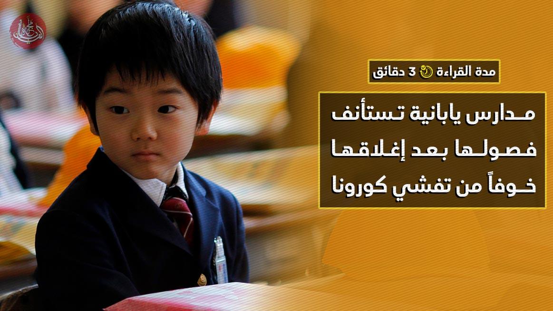 مدارس يابانية تستأنف فصولها بعد إغلاقها خوفاً من تفشي كورونا