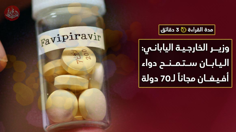 وزير الخارجية الياباني: اليابان ستمنح دواء أفيغان مجاناً لـ70 دولة