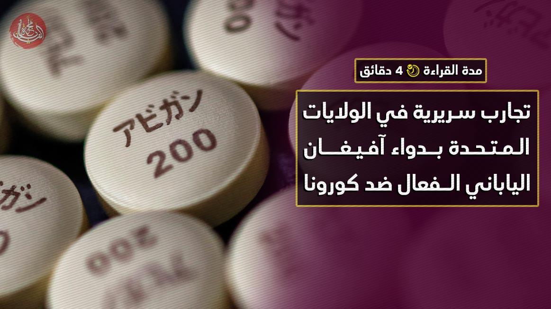 تجارب سريرية في الولايات المتحدة بدواء آفيغان الياباني الفعال ضد كورونا