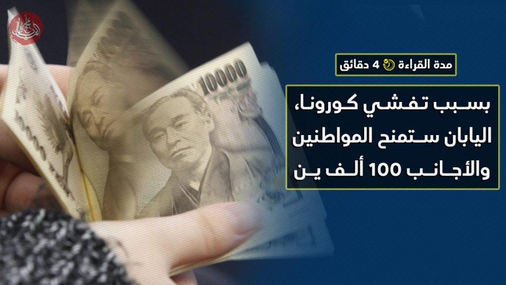 بسبب تفشي كورونا، اليابان ستمنح المواطنين والأجانب 100 ألف ين