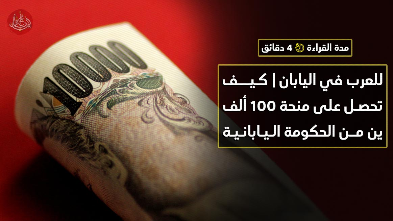 للعرب في اليابان | كيف تحصل على منحة 100 ألف ين من الحكومة اليابانية