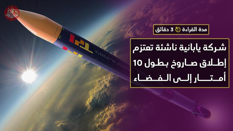 شركة يابانية ناشئة تعتزم إطلاق صاروخ بطول 10 أمتار إلى الفضاء