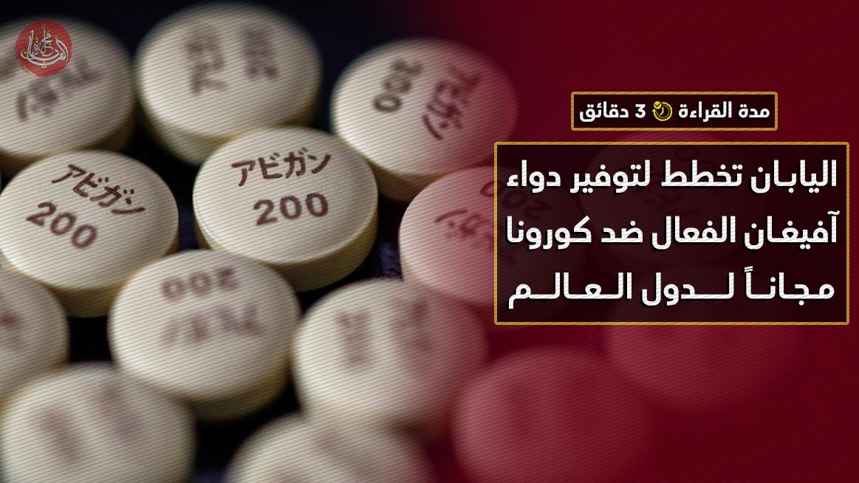 اليابان تخطط لتوفير دواء آفيغان الفعال ضد كورونا مجاناًاليابان تخطط لتوفير دواء آفيغان الفعال ضد كورونا مجاناً لدول العالم