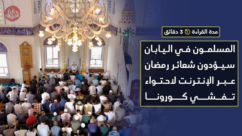المسلمون في اليابان سيؤدون شعائر رمضان عبر الإنترنت لاحتواء تفشي كورونا