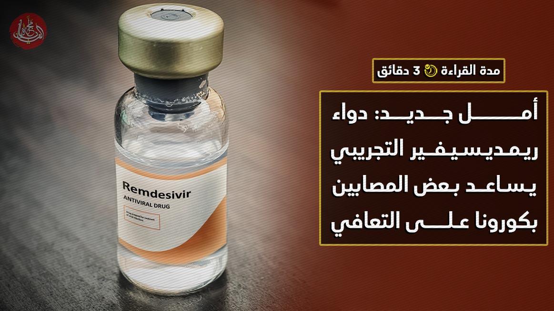 أمل جديد: دواء ريمديسيفير التجريبي يساعد بعض المصابين بكورونا على التعافي