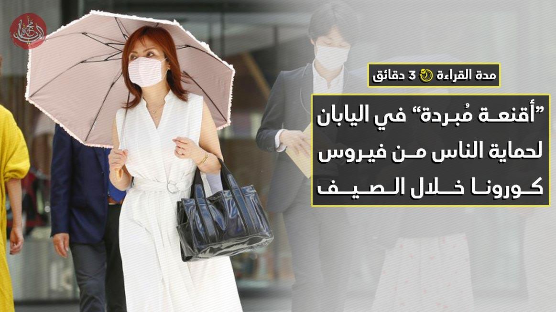 """""""أقنعة مُبردة"""" في اليابان لحماية الناس من فيروس كورونا خلال الصيف"""