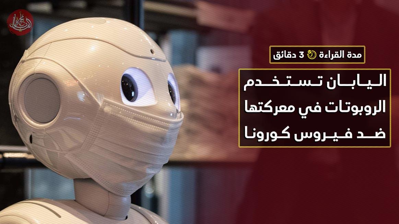 اليابان تستخدم الروبوتات في معركتها ضد فيروس كورونا