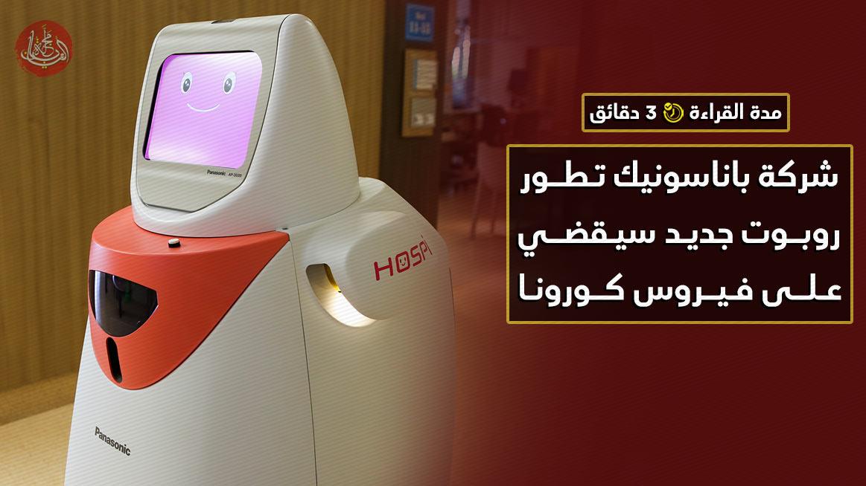 شركة باناسونيك تطور روبوت جديد سيقضي على فيروس كورونا