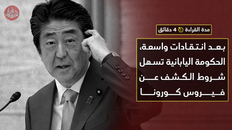 بعد انتقادات واسعة، الحكومة اليابانية تسهل شروط الكشف عن فيروس كورونا