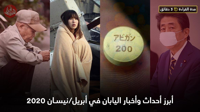 أبرز أحداث وأخبار اليابان في أبريل/نيسان 2020