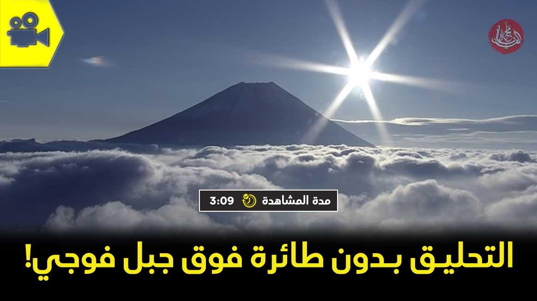 بالفيديو: التحليق بدون طائرة فوق جبل فوجي!