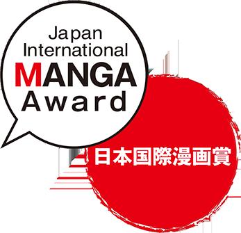 شعار جائزة اليابان الدولية للمانغا